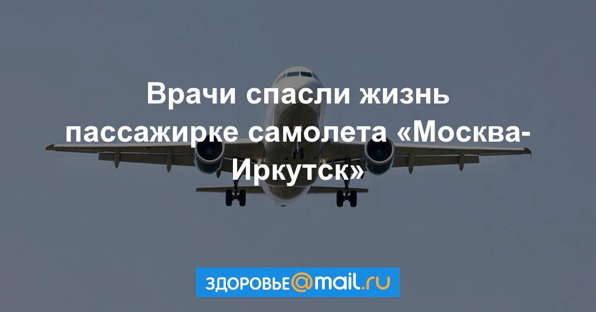 Врачи спасли жизнь пассажирке самолета «Москва-Иркутск» https://t.co/88OpSkW43G