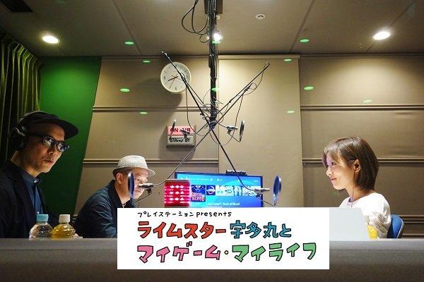 女優・夏菜が宇多丸にお説教「ダンガンロンパやってない!? やってなさいよ!」。TBSラジオ「マイゲーム・マイライフ」。先