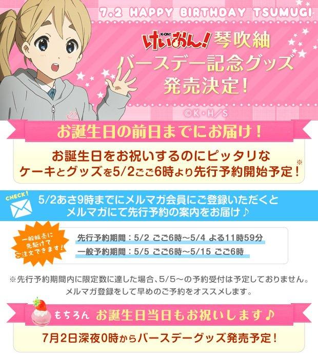 【けいおん!桜高購買部】琴吹紬ちゃんのお誕生日前日までにお届けするケーキ&グッズの予約情報のお知らせですー!300名様限