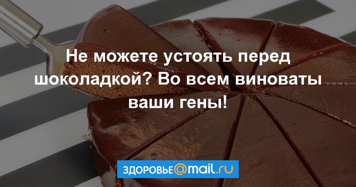В пристрастии к шоколаду обвинили гены https://t.co/oArfTzVOwA