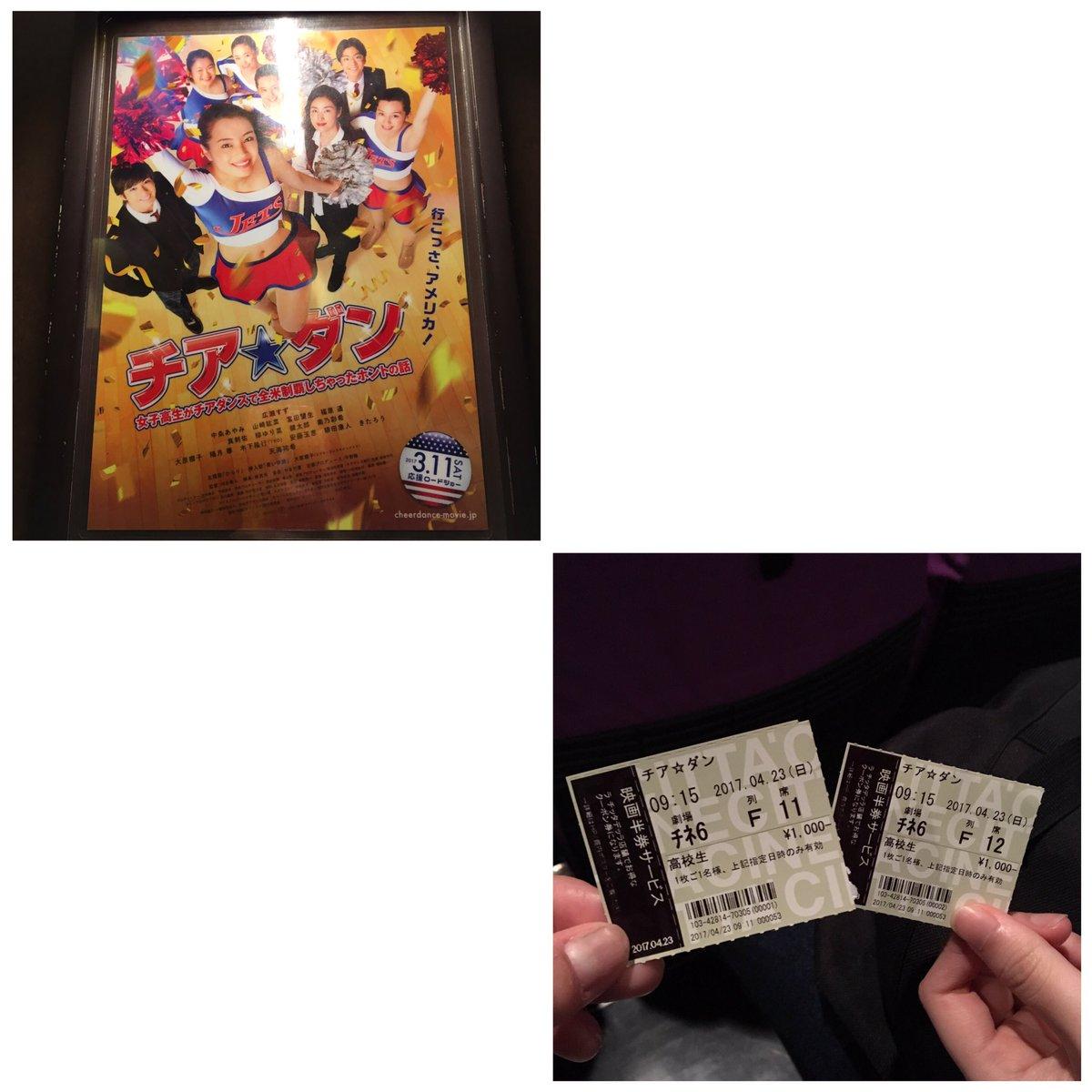 4/23 チア☆ダン&RELIFEどっちも面白かったし感動した😹💗映画1日に2回観るの初めてだったけどめっちゃ充実✨また