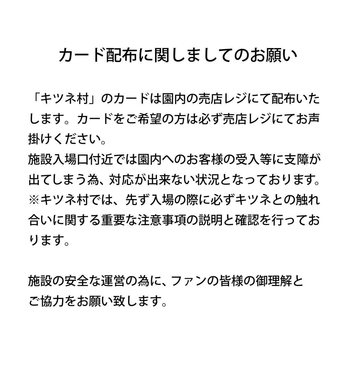 「うぇいくあっぷがーるZOO!あなざーりある」宮城蔵王キツネ村のカードを4/29(土)に追加いたします。カード追加にあた