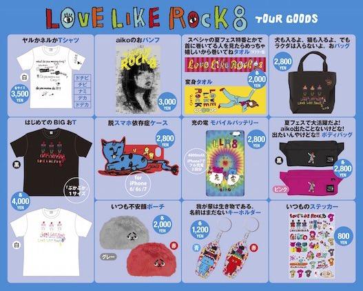 【LLR8情報】 4月27日(木)スタートのaiko Live Tour「Love Like Rock vol.8」のツアーグッズを公式サイトに公開致しました!今回はガチャも登場! 是非チェックしてくださいね🌟 詳細はこちら→https://t.co/E7rFAV3Lby