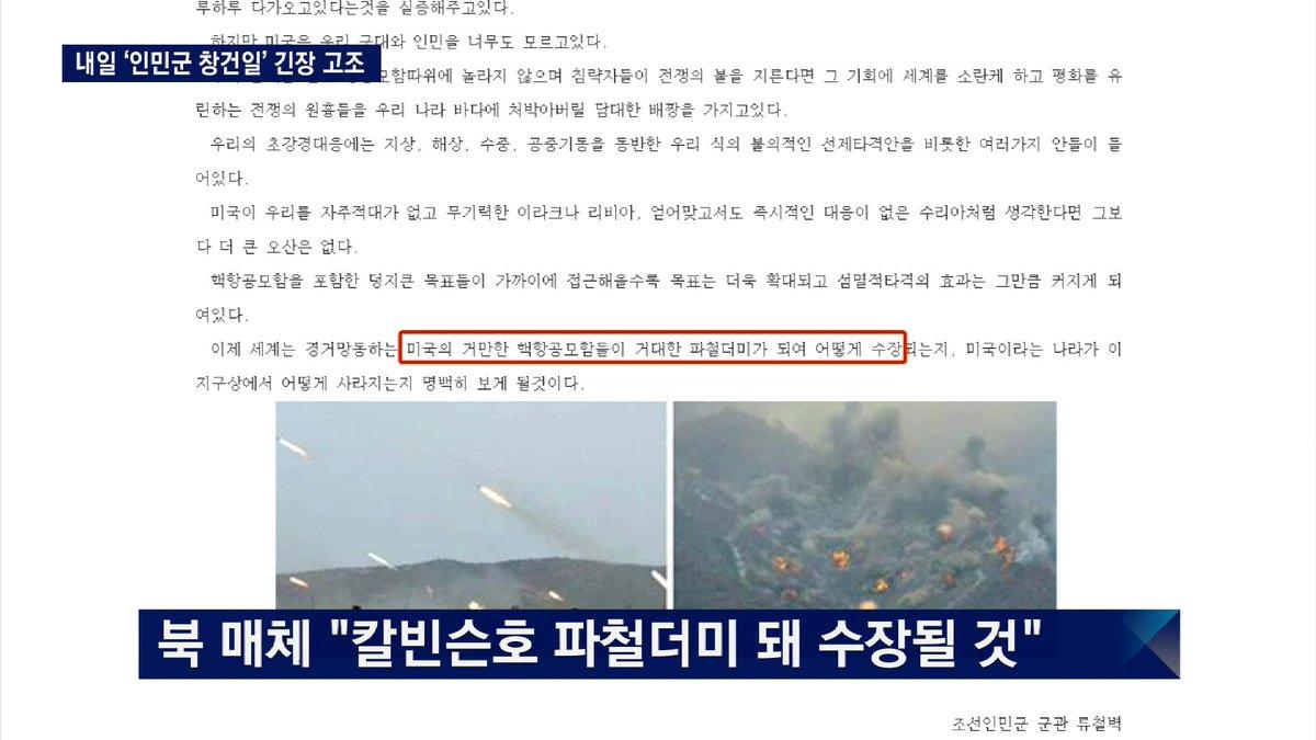 [JTBC 뉴스룸] 25일 북한 인민군 창건일, 긴장 고조되는 한반도. 북한 매체는 위협적인 발언 쏟아내. 칼빈슨호는 이르면 내일 한반도 해역에 도착할 예정. 미국 '동맹국 위협엔 상응하는 대응할 것' https://t.co/A8vTHDMiYc