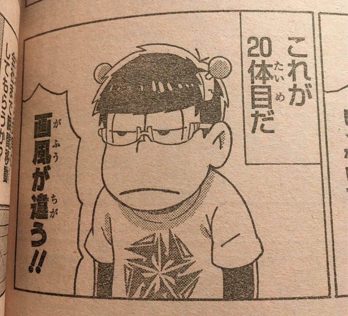 今週の斉木楠雄のΨ難に分身した斉木がいっぱいいたんだけどさ、なぜおそ松さんにしたwwwせめてチョロ松にしろよって思ってし