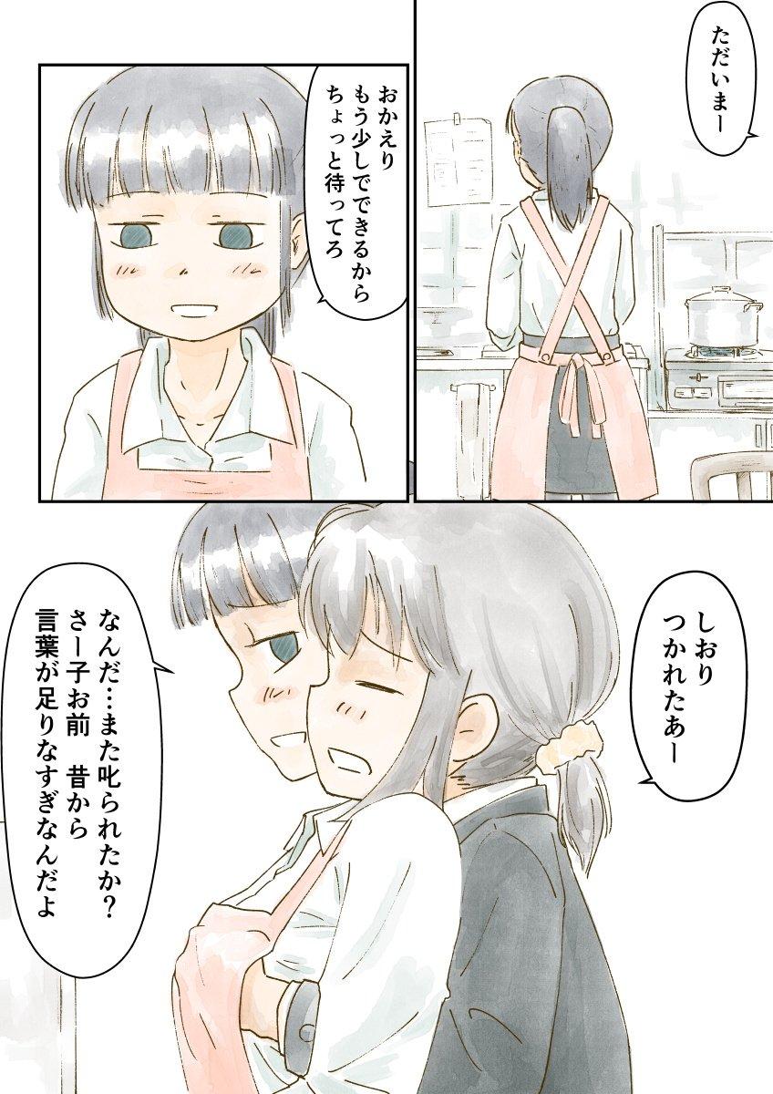 社会人百合さわしお #ド嬢