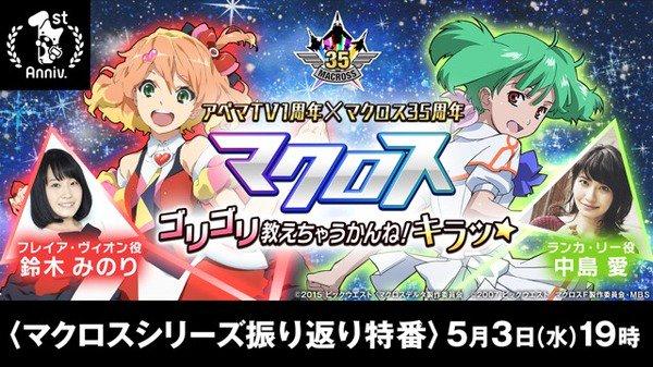 「マクロス」35周年記念特番がAbemaTVで放送 中島愛&鈴木みのり&天神英貴が出演