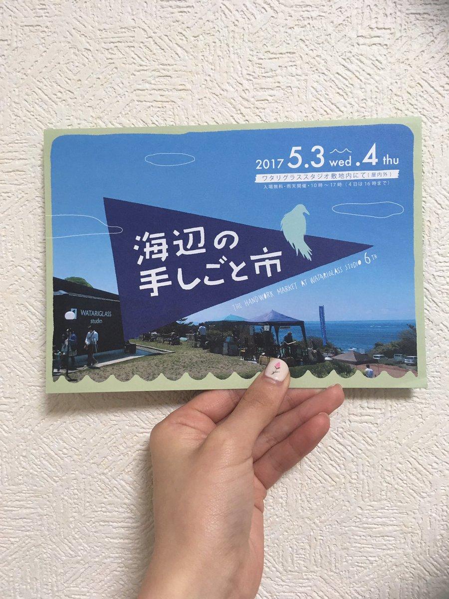 そして、、、グラスリップでお世話になったワタリグラススタジオさんからお手紙が♡5/3と4に海辺の手しごと市というイベント