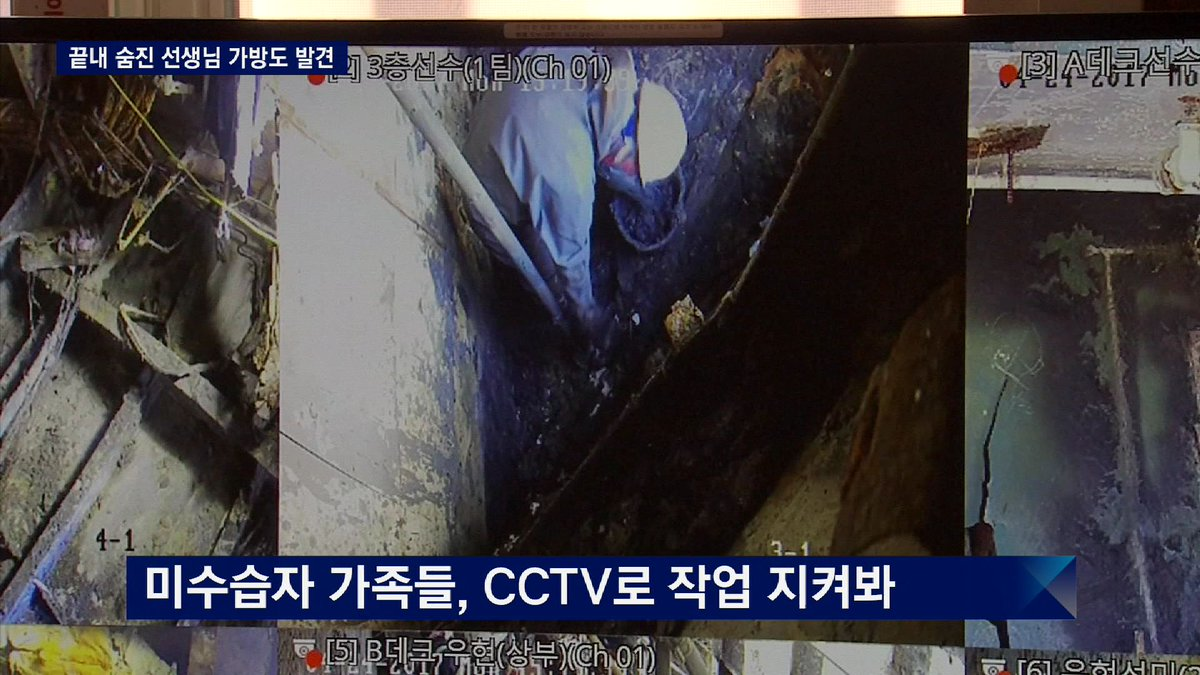 [JTBC 뉴스룸] #세월호 학생들 구하다 숨진 남윤철 교사 가방 발견. 유가족들, 유류품 발견 소식에 눈물. 미수습자 가족들의 기다림 이어지는 가운데 수색 상황 열악해 선체 20%도 확인 못해 https://t.co/i6KwPTt99C