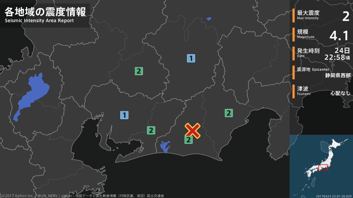 【地震情報 2017年4月24日】 22時58分頃、静岡県西部を震源とする地震がありました。震源の深さは約40km、地震の規模はM4.1、最大震度2を岐阜県、静岡県、愛知県で観測しています。この地震による津波の心配はありません。