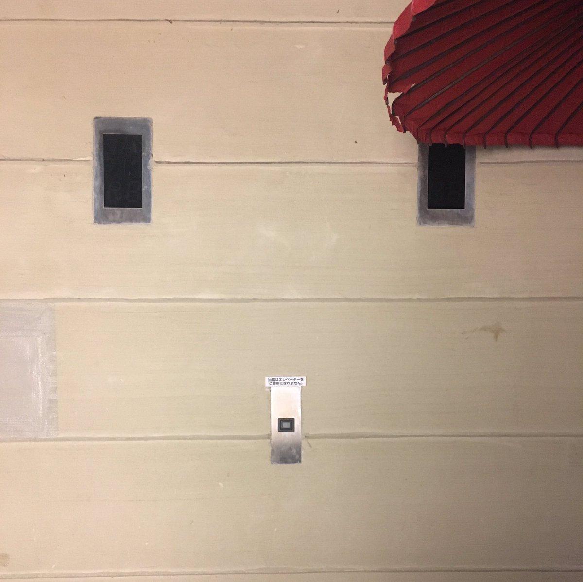土曜はひさびさロケッツスタジオでした。 壁に埋まったエレベーターが怖い。 そしてまたシミュラクラ現象。