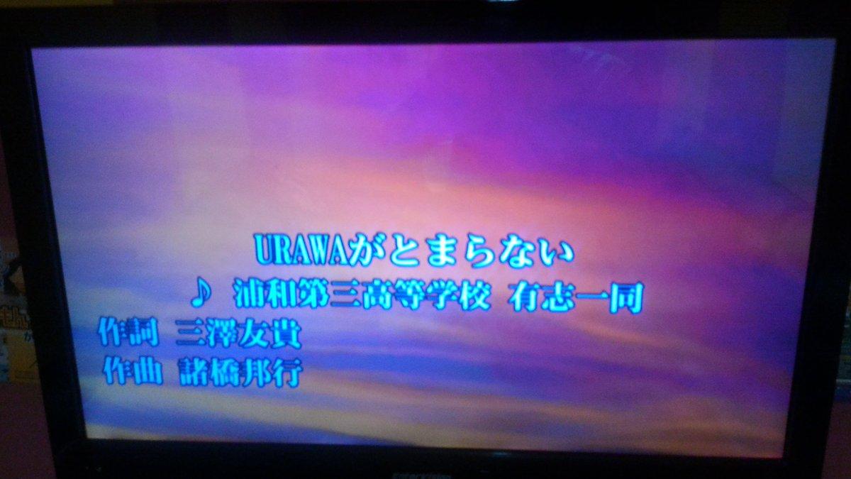 歌ってきたヽ(^0^)ノ#浦和の調ちゃん #むさしの !