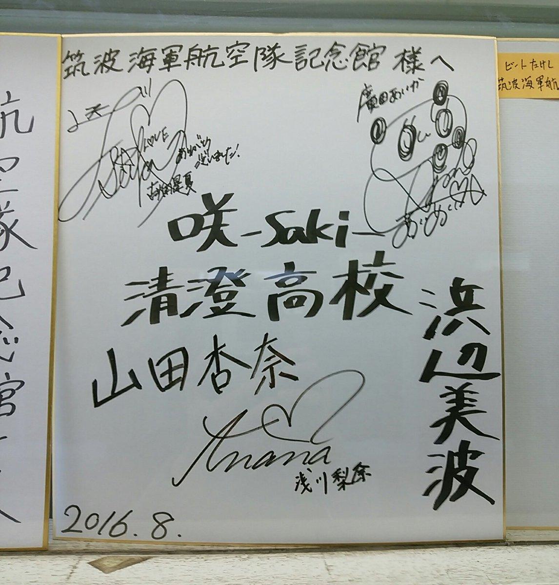 実写『咲-saki-』ロケ地巡りを連投しましたが、昨日は小美玉市生涯学習センターと #筑波海軍航空隊記念館 を回りました