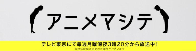 【番組情報:テレビ東京「アニメマシテ」】後ほど3:20からのアニメマシテでは「恋?で愛?で暴君です!」の新衣装でメンバー