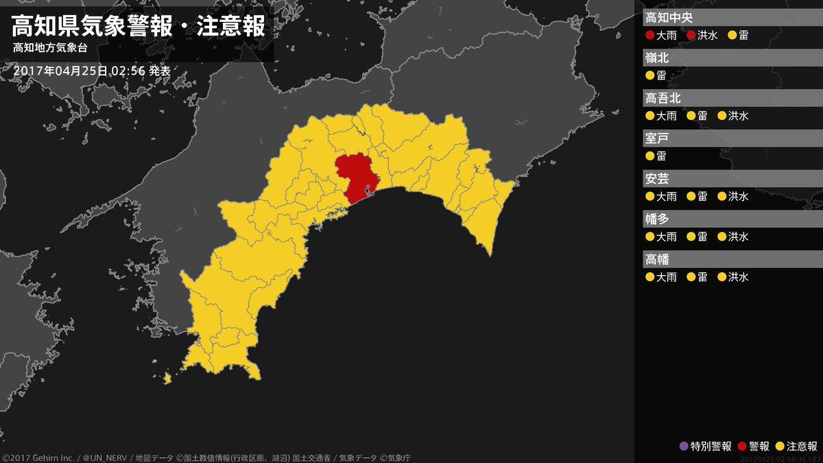 【高知県 気象警報 2017年04月25日 02:58】 中部では、25日朝まで低い土地の浸水や河川の増水に警戒してください。