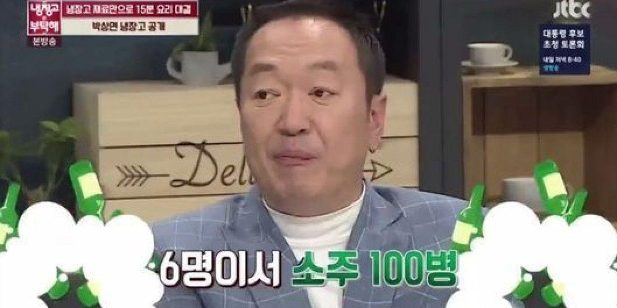 '냉부해' 출연 박상면, 소주 100병 마신 정황 밝혔다 https://t.co/io4c84AX0F