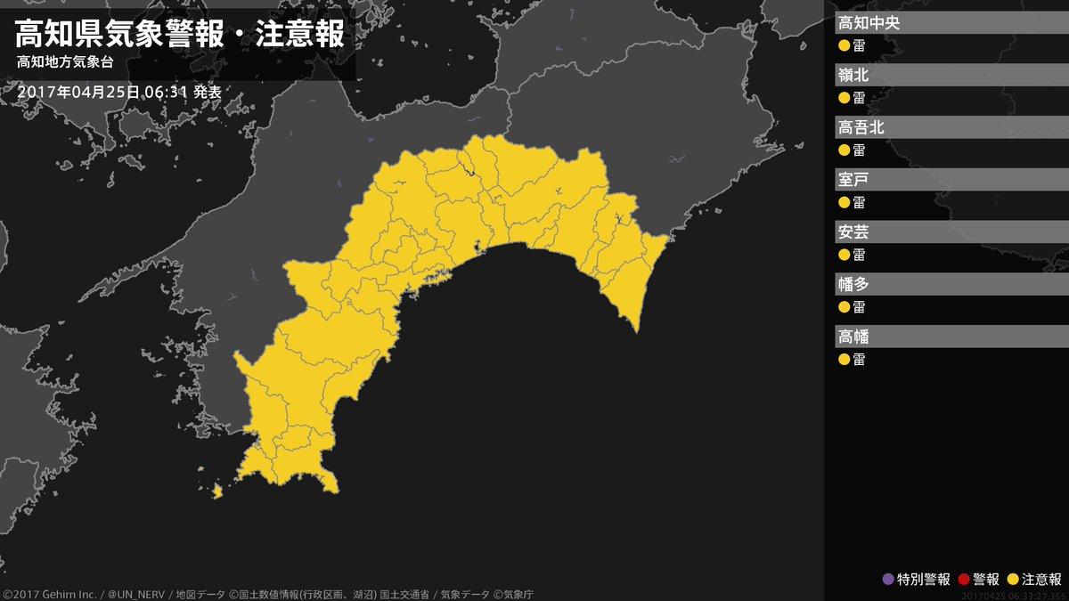 【高知県 気象警報(解除) 2017年04月25日 06:33】 高知県に発表されていた気象警報はすべて解除されました。 高知県では、25日昼前まで急な強い雨や落雷に注意してください。