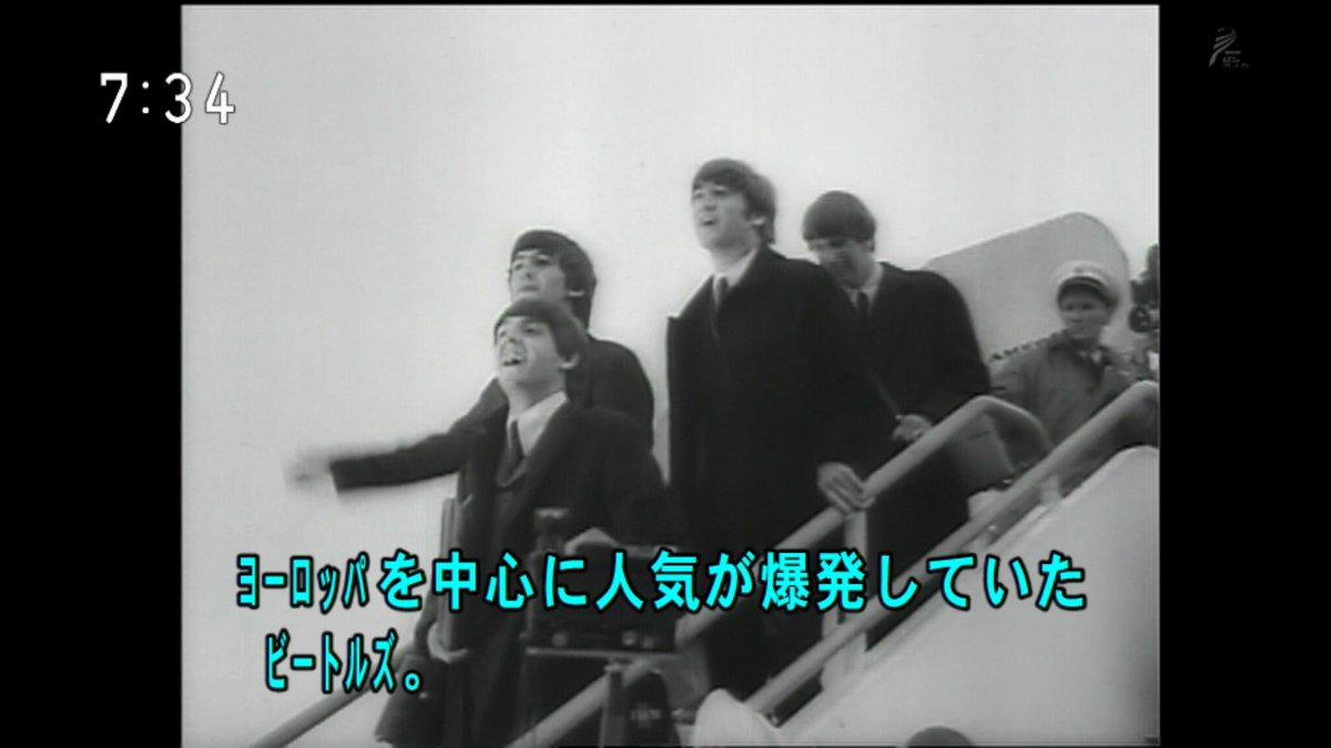 ビートルズの前座はドリフターズが有名だけど、ドリフだけじゃなかったような#ひよっこ