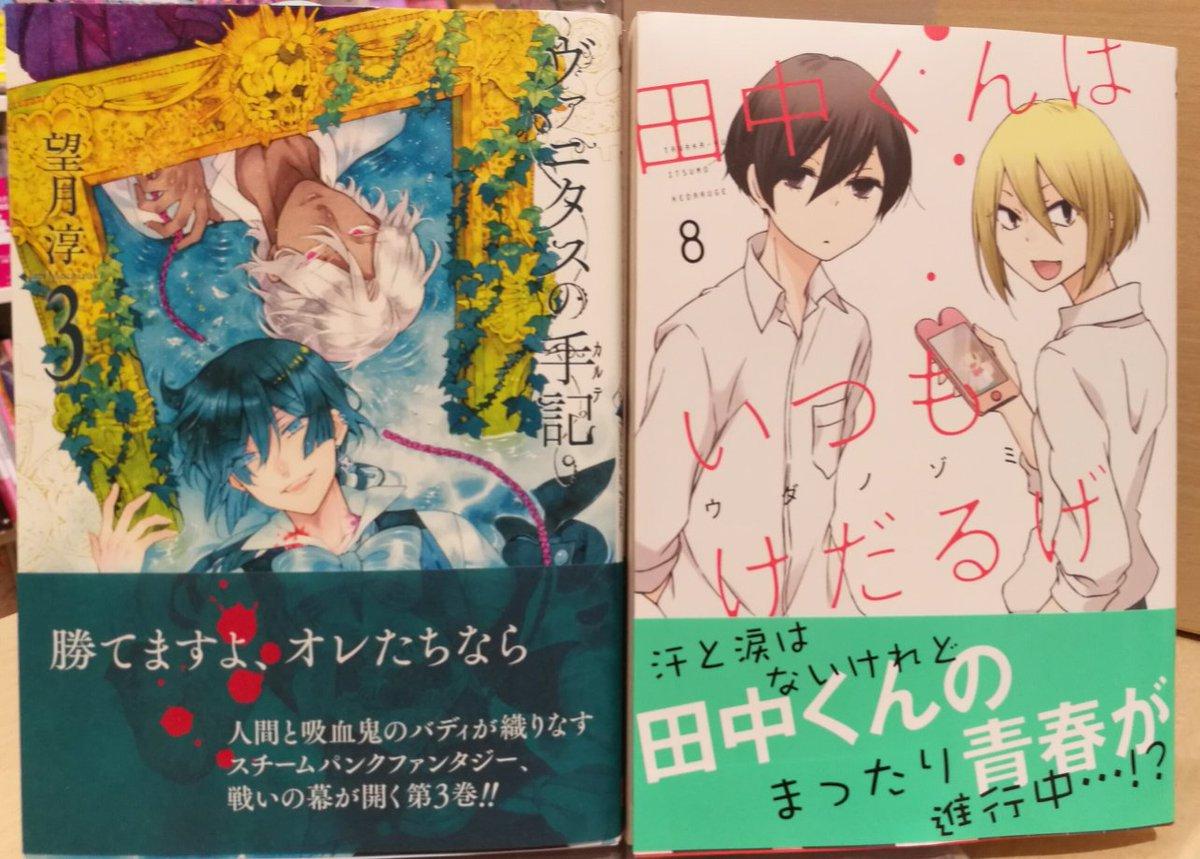 【コミック新刊】『#田中くんはいつもけだるげ 8巻』『#ヴァニタスの手記 3巻』人間と吸血鬼のバディが織りなすスチームパ