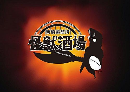 怪獣酒場の次なる営業拠点「怪獣酒場 新橋蒸溜所」5/21(日)新橋にオープン!