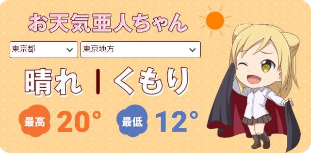 【お天気亜人ちゃん 終了のご案内】ホームページトップにてお届けしている天気予報「お天気亜人ちゃん」が、4月30日(日)を