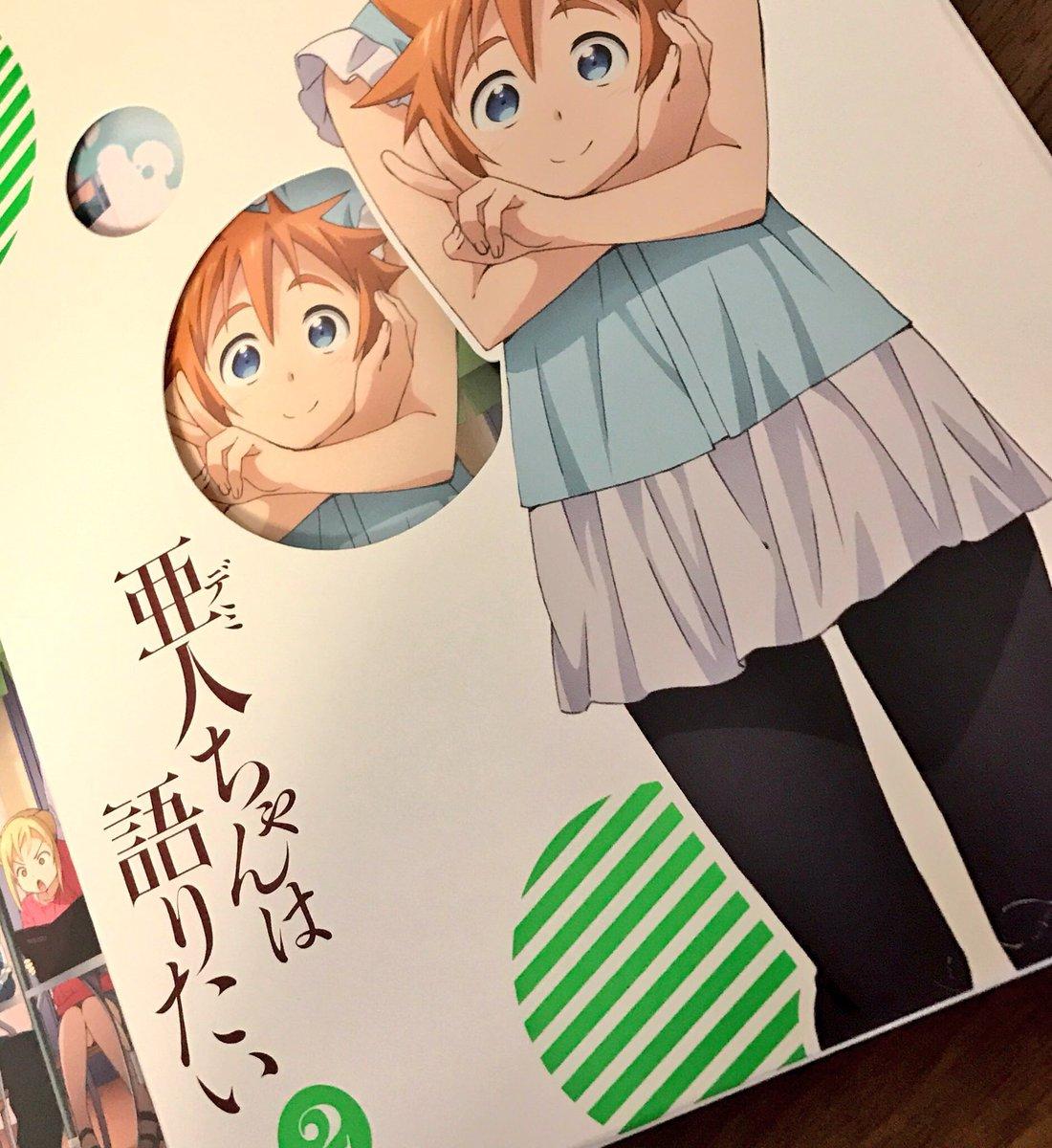 『亜人ちゃんは語りたい』第2巻、本日店着となります!今回のジャケットにはマッチーが登場です。特典CDのひまりキャラソン&