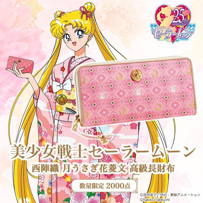 【更新】セーラームーンと日本を代表する伝統工芸「西陣織」がコラボした、素敵な財布が登場となります!本場・京都西陣の熟練職