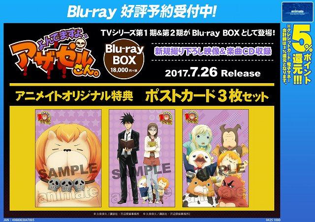 【BD予約情報】『よんでますよ、アザゼルさん。Blu-ray BOX』が7/26発売!なんと!新規録り下ろし映像&楽曲C