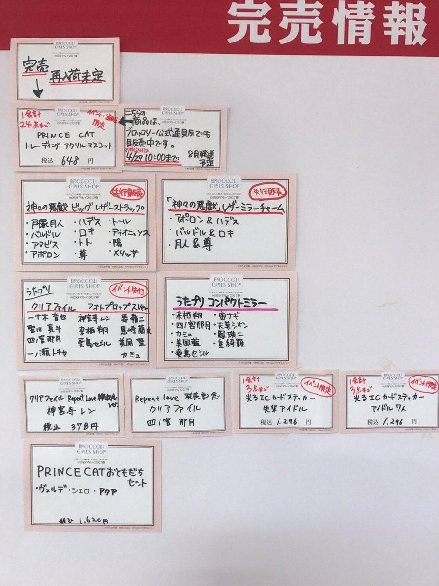 【ブロッコリーガールズショップ in渋谷マルイ】4/25(火)12:30現在の完売情報です。詳細はこちら→#BGS #u