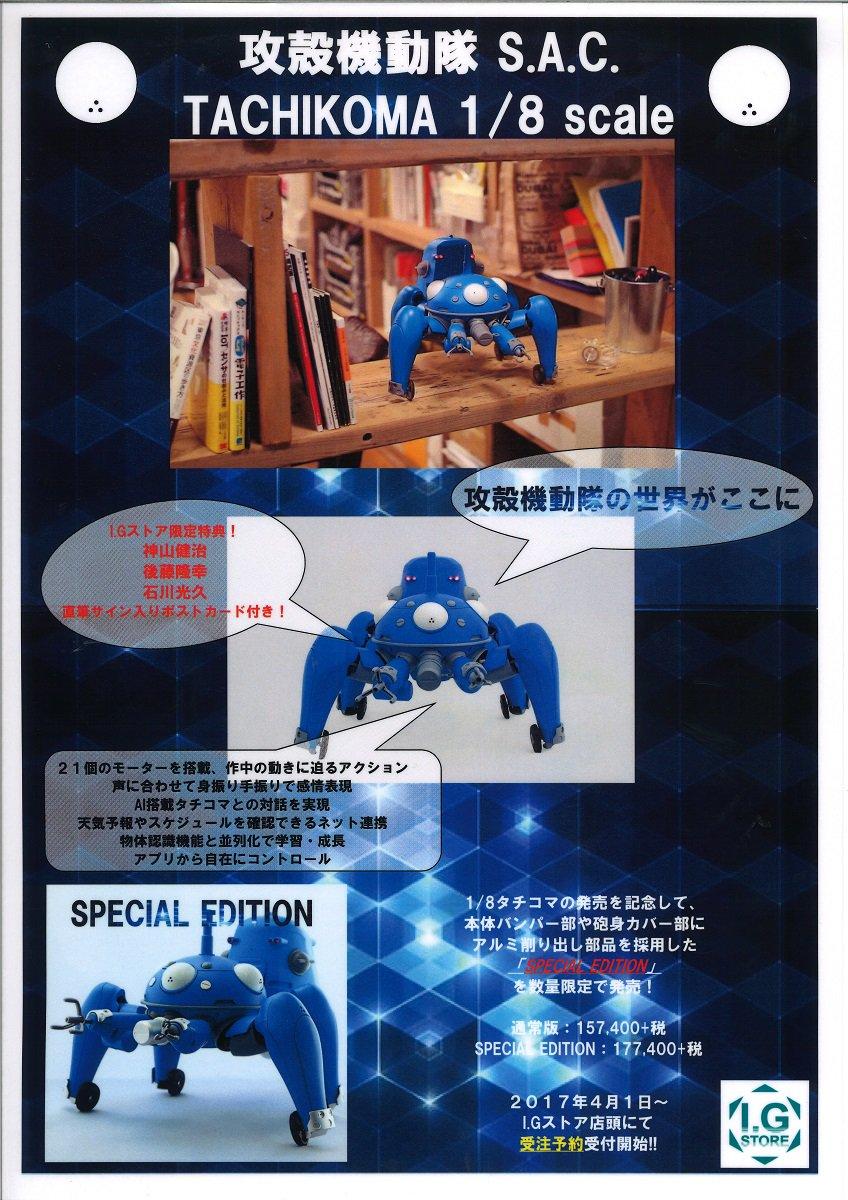 【通販情報】只今、I.Gストアオンラインでは『攻殻機動隊S.A.C. TACHIKOMA 1/8scale』の受注を承っ