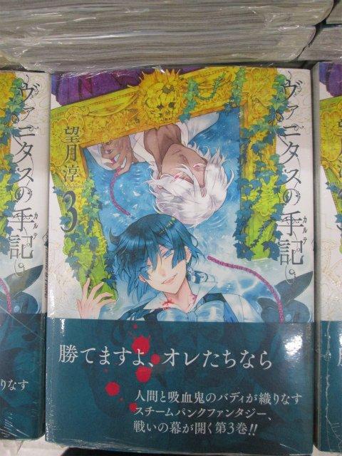 【書籍新刊情報】コミック『ヴァニタスの手記 3巻』『田中くんはいつもけだるげ 8巻』ほか新刊コミックがいろいろ入荷してい