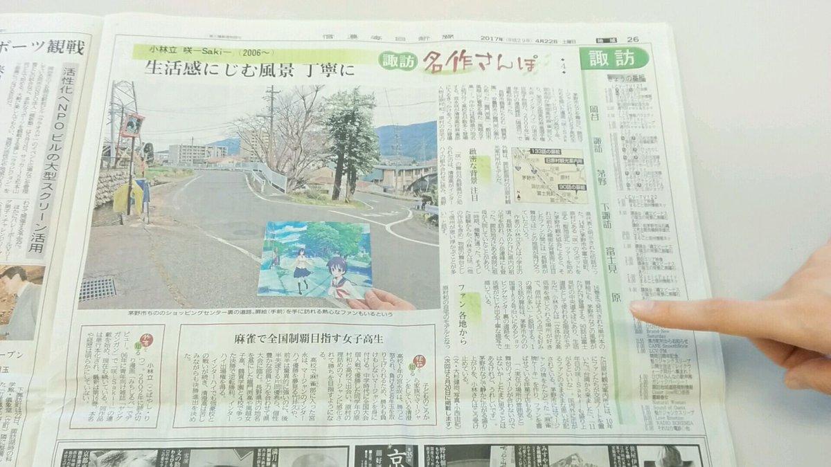 4/22の信濃毎日新聞で茅野市周辺が登場する漫画として「咲-Saki-」が紹介されました!記事にはオギノ裏の聖地や作者へ