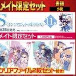 【書籍情報!!!】『IS<インフィニット・ストラトス> 11巻』のアニメイト限定セットが5月25日から発売だおーーーー!