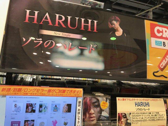 【#HARUHI】ロサンゼルス生まれの17歳(2017年時)、HARUHIのサード・シングル入荷。本人書き下ろしの「ソラ