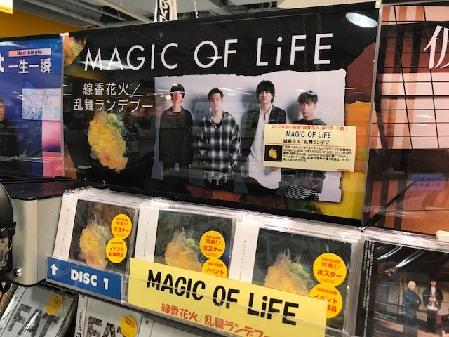 【#MAGICOFLiFE】『弱虫ペダル』『ジョーカーゲーム』とTVアニメの主題歌を立て続けに担当してきたMAGIC O