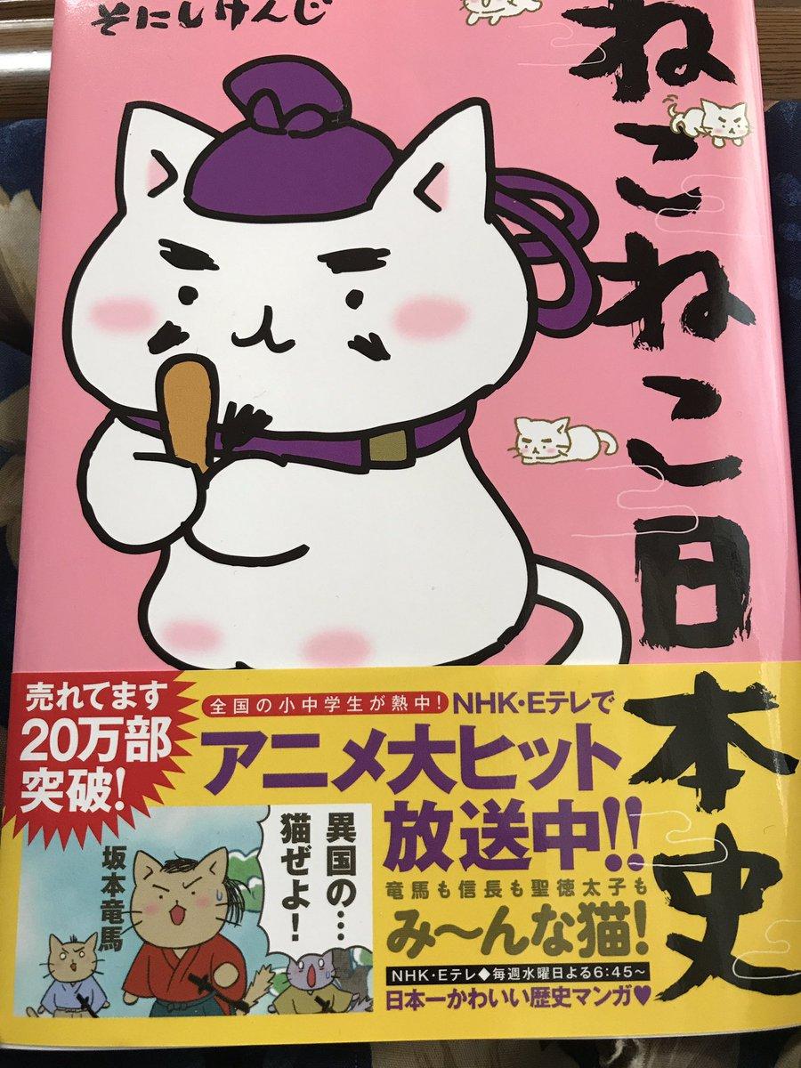 最近教えてもらったアニメ😸本が出てたから買っちゃいました꒰●꒡̫꒡●꒱笑笑#ねこねこ日本史