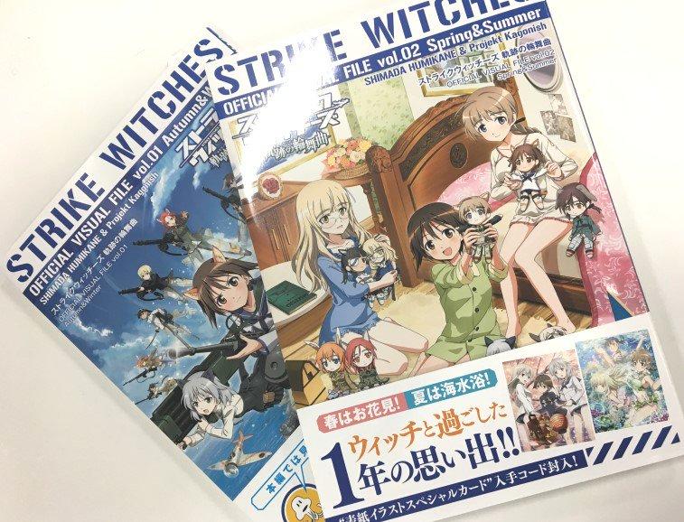 【4/28発売!】「ストライクウィッチーズ 軌跡の輪舞曲 OFFICIAL VISUAL FILE vol.02 Spr