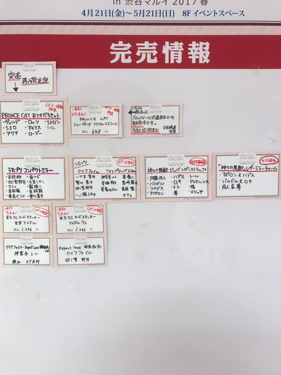 【ブロッコリーガールズショップ in渋谷マルイ】4/25(火)16時現在の完売情報です。詳細はこちら→#BGS #uta