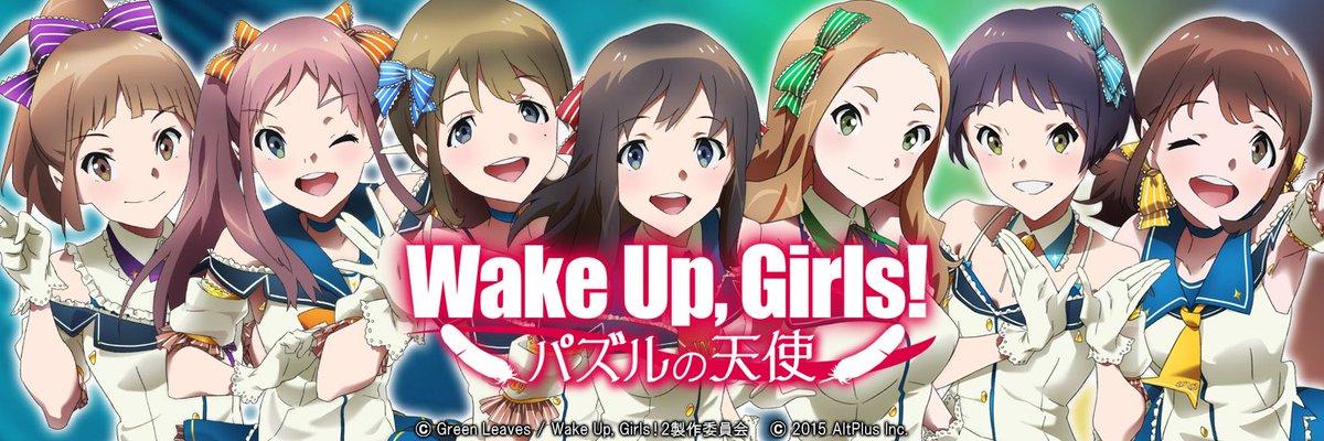 Wake Up, Girls! パズルの天使 #そう言えばあれどうなったの選手権優勝確定
