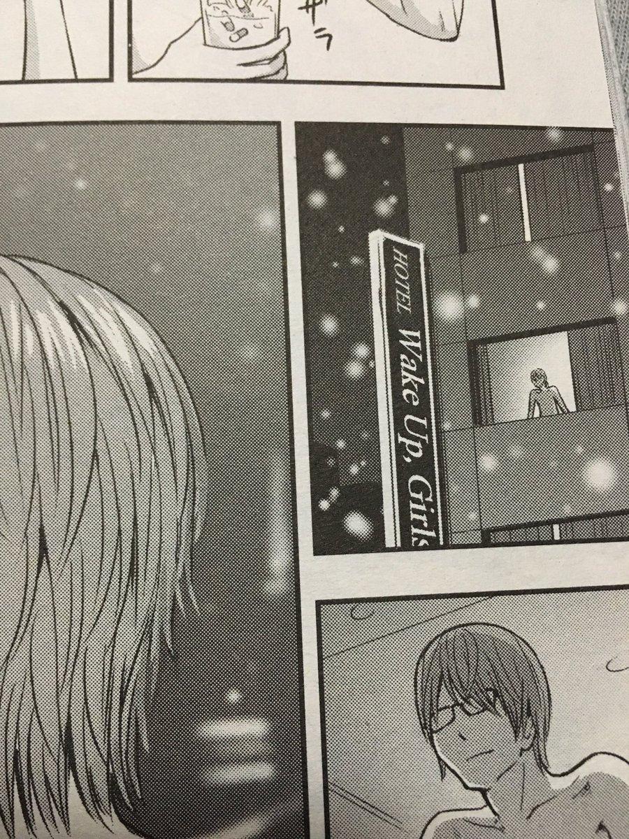 LO今月号に載ってるクジラックス先生の歌い手のバラッド第5話の最後、、仙台のホテルでホテル名「Wake Up,Girls