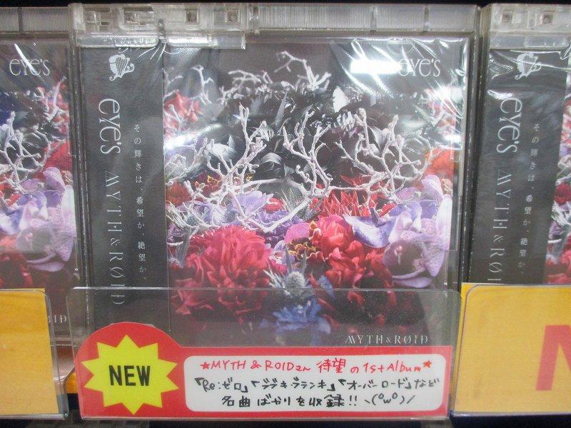 【入荷情報】4/26発売日!『MYTH & ROID/1st Album eYe's』入荷してますヒロ!「Re: