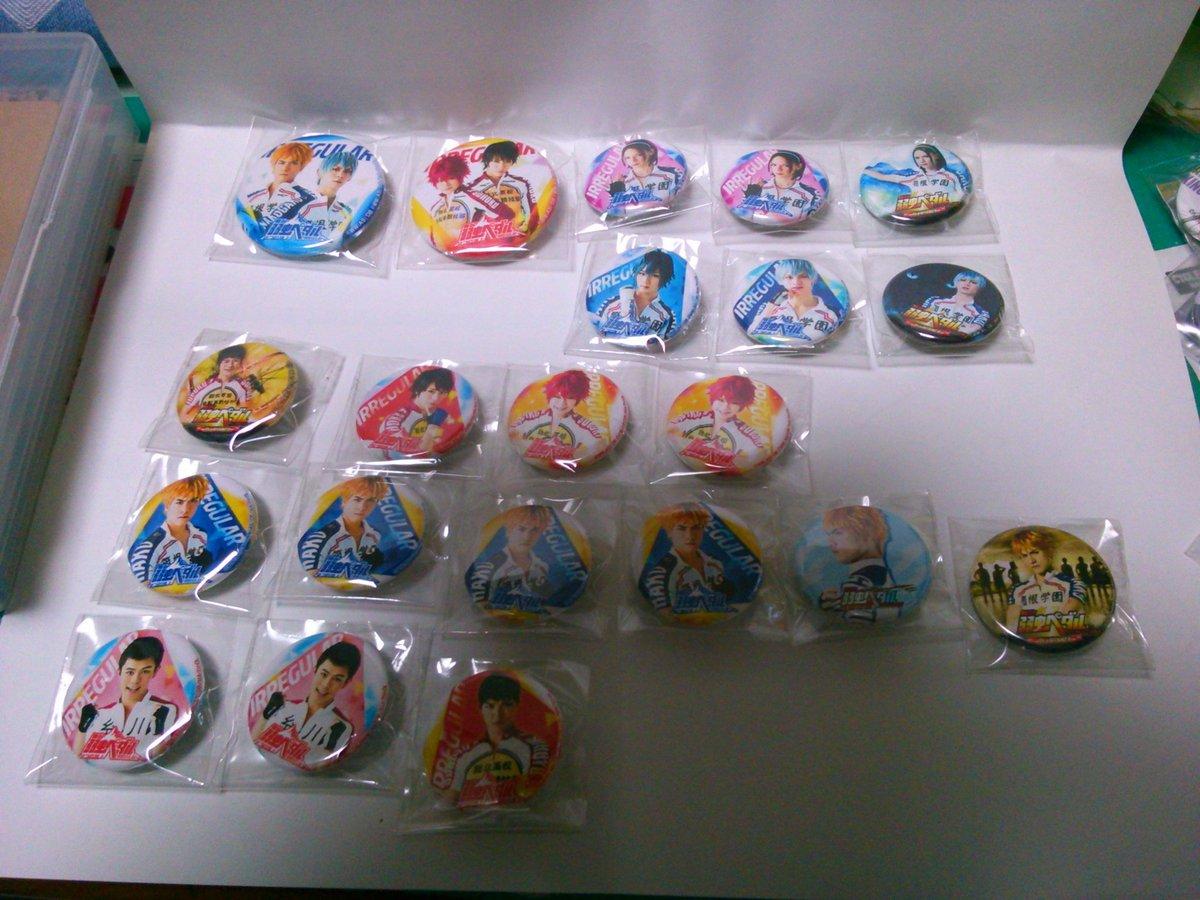 舞台「弱虫ペダル」 ペダステ提供缶バッチ 21個セットでの提供のみ4200円+送料希望がありましたら、くじの巻島缶バッチ