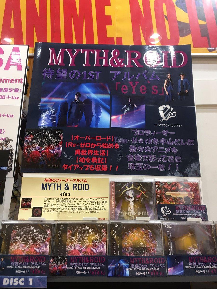 【#MYTH & ROID】本日待望のファーストアルバム入荷致しましたぁぁーー!!最高です!今までのオーバーロー