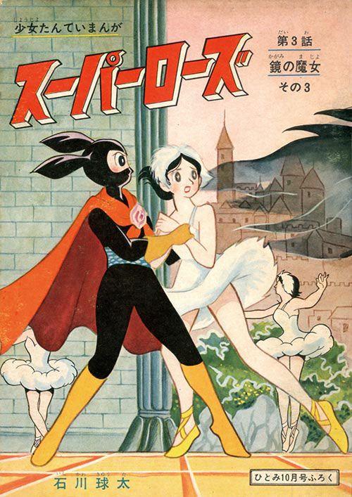《セーラームーンなどより遥かに昔、昭和34年の少女変身モノ第一号???》スーパーローズ。うさっぽいコスが萌えますねえ!!