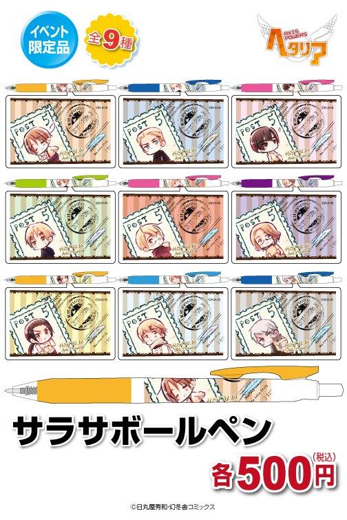 【SUPER COMIC CITY 26】ヒサゴブース(東京ビッグサイト東5 No,10)にて「ヘタリア」のサラサボール