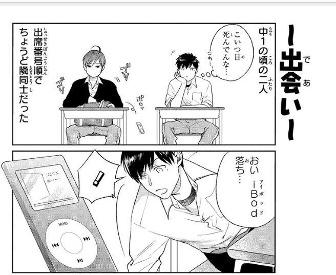 腐男子高校生活30話、更新されました!中村とぐっちの出会い回てす⍢⃝表紙差分!