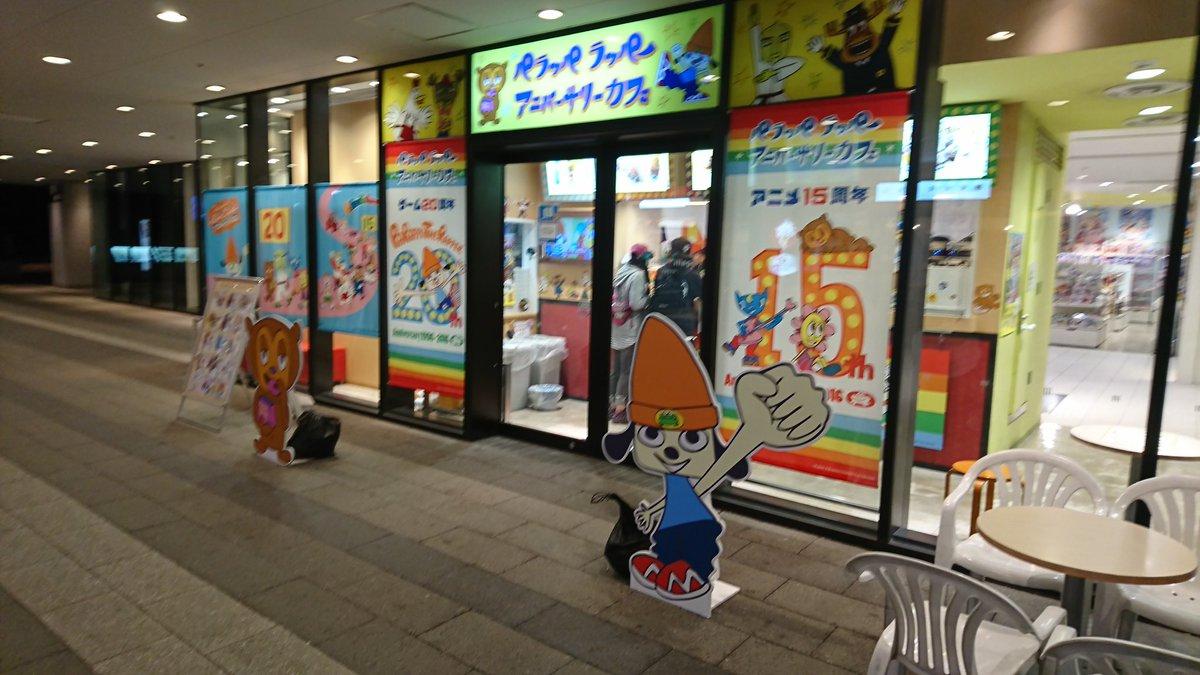 東京スカイツリータウンで『パラッパラッパー』アニバーサリーカフェがありました。PJベリーもいましたョ!