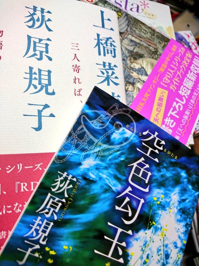 『精霊の守り人』を訳された平野キャシーさん、荻原規子さんの『空色勾玉』も訳されてるのですが1993年に刊行後絶版になるも