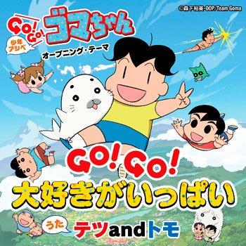 ↓New『GO! GO! 大好きがいっぱい』(音楽ダウンロード)発売日:4/25価    格:¥250テツandトモさん