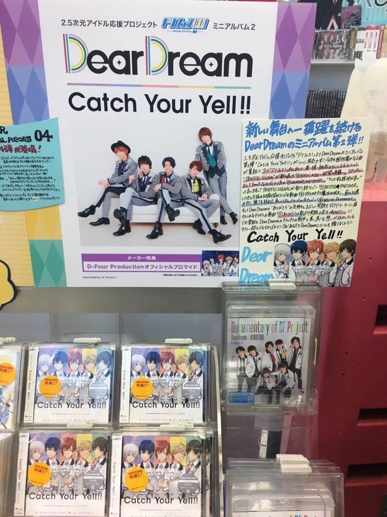【TOWERanime新宿】『ドリフェス!』よりDearDreamのミニアルバム第二弾「Catch Your Yell!
